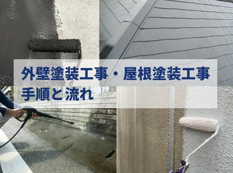 外壁塗装・屋根塗装の手順と流れ
